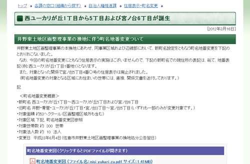 千葉県佐倉市区画整理事業住所変更ご案内