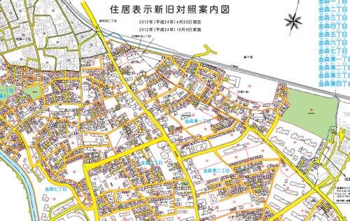 東京都町田市住居表示による住所変更の区域図