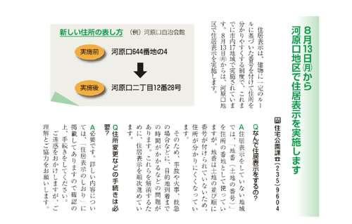 神奈川県海老名市住居表示住所変更のご案内