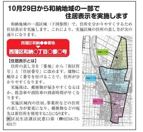 新潟県新潟市西蒲区住居表示住所変更のご案内