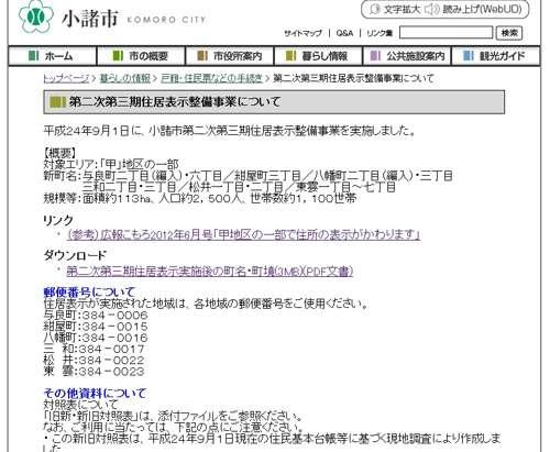長野県小諸市住居表示住所変更のご案内