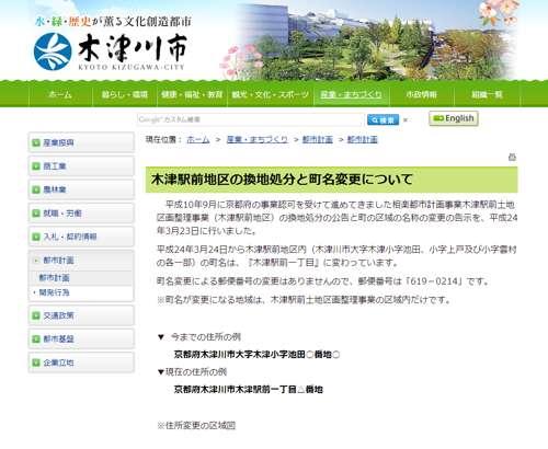 京都府木津川市区画整理事業住所変更のご案内