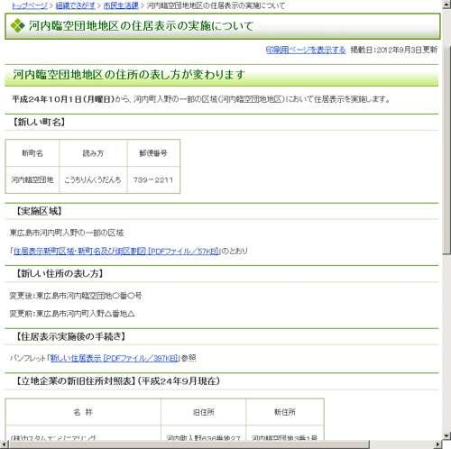 広島県東広島市住居表示住所変更のご案内
