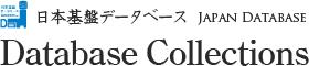 日本基盤データベースダウンロードコレクションサイト