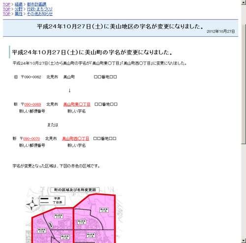 北海道北見市字名変更住所変更の案内