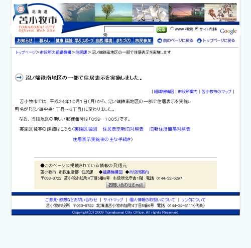 北海道苫小牧市住居表示住所変更の案内