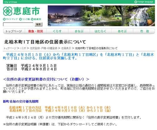 北海道恵庭市住居表示住所変更の案内