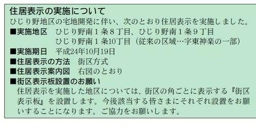 北海道上川郡東神楽町住居表示住所変更の案内
