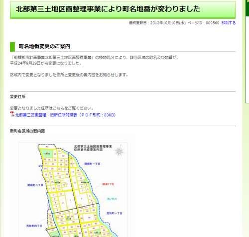 群馬県前橋市区画整理事業住所変更の案内
