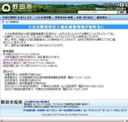 千葉県野田市区画整理事業住所変更の案内