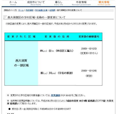 千葉県成田市行政区画変更住所変更の案内