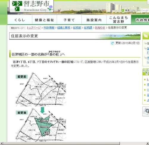千葉県習志野市住居表示住所変更の案内