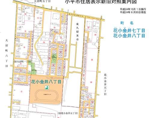 東京都小平市住居表示住所変更の区域図1