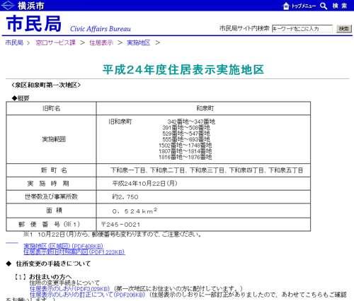 神奈川県横浜市泉区住居表示住所変更の案内