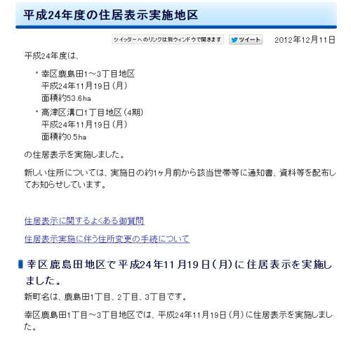 神奈川県川崎市幸区住居表示住所変更の案内