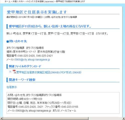 神奈川県厚木市住居表示住所変更の案内