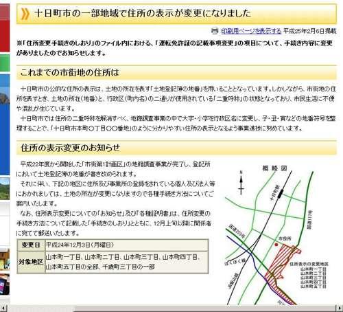 新潟県十日町市町界町名整理事業住所変更の案内