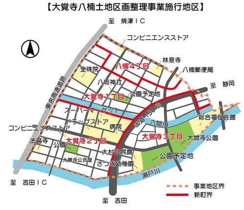 静岡県焼津市区画整理事業住所変更の区域図