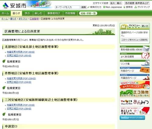 愛知県安城市区画整理事業住所変更の案内