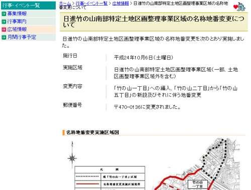 愛知県日進市区画整理事業住所変更の案内