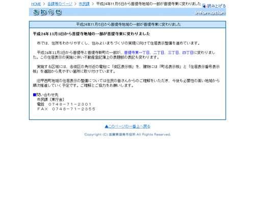 滋賀県湖南市住居表示住所変更の案内