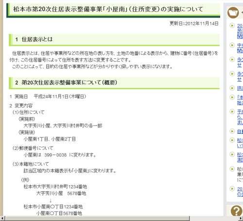 長野県松本市住居表示住所変更の案内