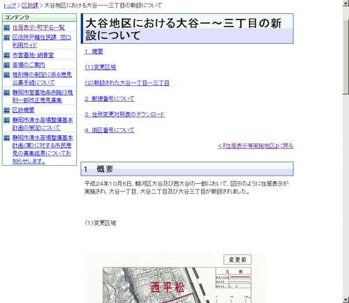 静岡県静岡市駿河区住居表示住所変更の案内