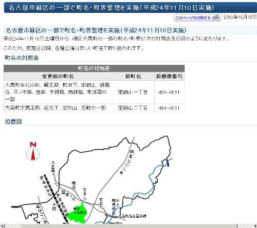 愛知県名古屋市緑区町名・町界整理事業住所変更の案内