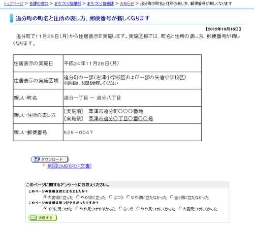滋賀県草津市住居表示住所変更の案内