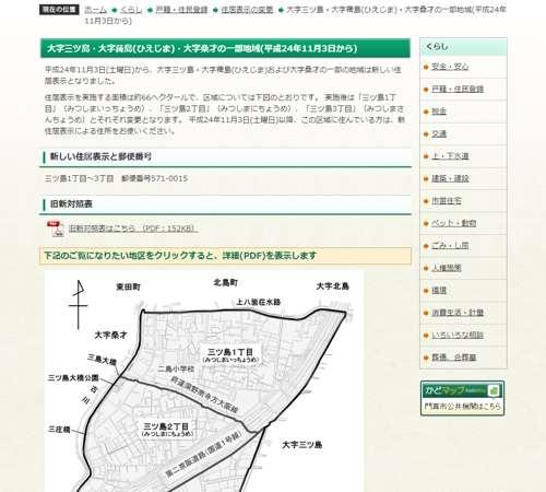 大阪府門真市住居表示住所変更の案内