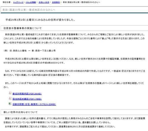 岡山県岡山市南区住居表示住所変更の案内