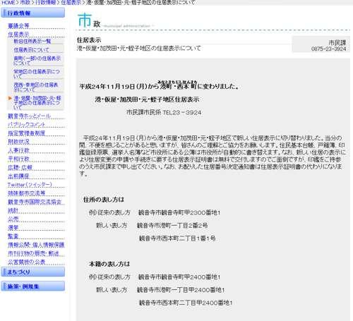 香川県観音寺市住居表示住所変更の案内