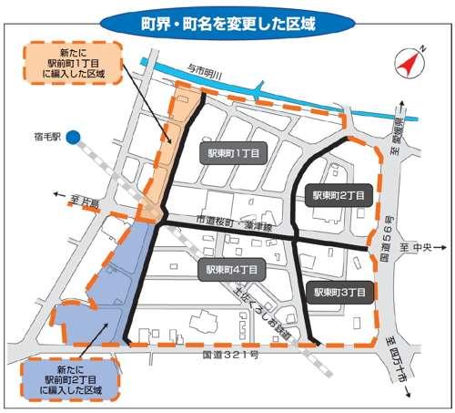 高知県宿毛市区画整理事業住所変更の案内