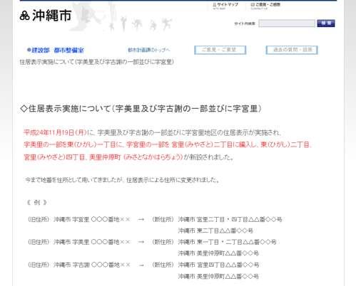 沖縄県沖縄市住居表示住所変更の案内