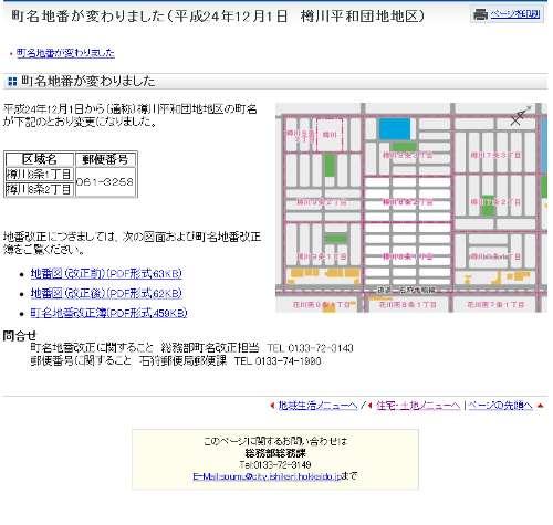 北海道石狩市町名地番改正事業による住所変更の案内