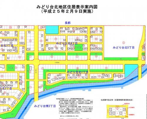 北海道千歳市住居表示住所変更の区域図2