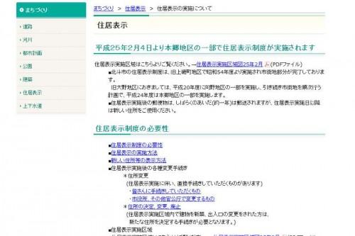 北海道北斗市住居表示住所変更の案内