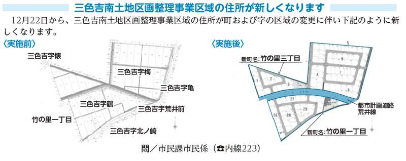 宮城県岩沼市区画整理事業住所変更の案内