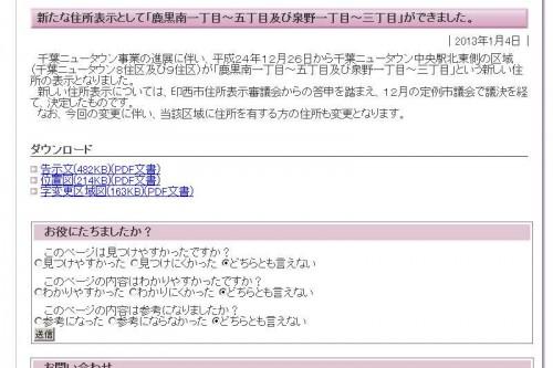 千葉県印西市区画整理事業住所変更の案内