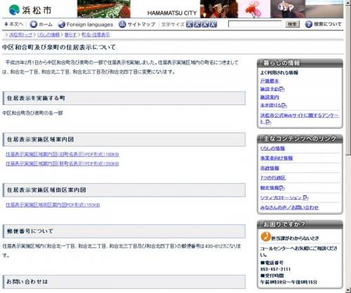 静岡県浜松市中区住居表示住所変更の案内