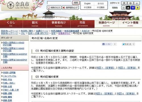 奈良県奈良市住居表示住所変更の案内