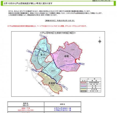 青森県青森市住居表示住所変更の案内