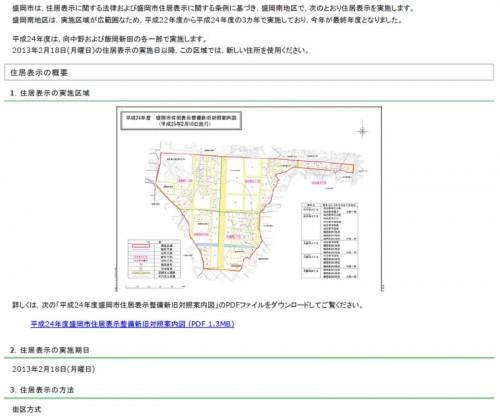 岩手県盛岡市住居表示住所変更の案内