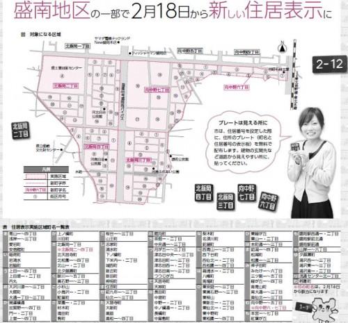 岩手県盛岡市住居表示住所変更の区域図2