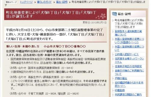 栃木県小山市区画整理事業住所変更の案内