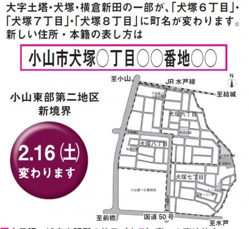 栃木県小山市区画整理事業住所変更の区域図