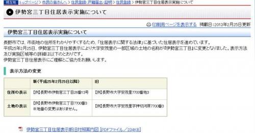 長野県長野市住居表示住所変更の案内201302