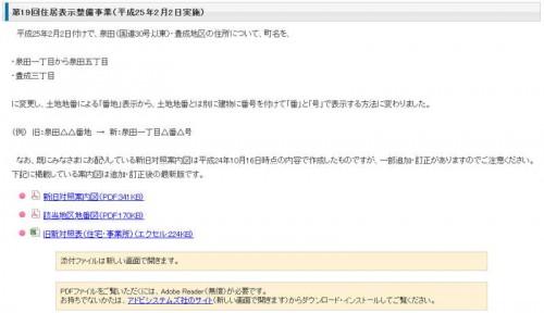 岡山県岡山市南区住居表示住所変更の案内201302