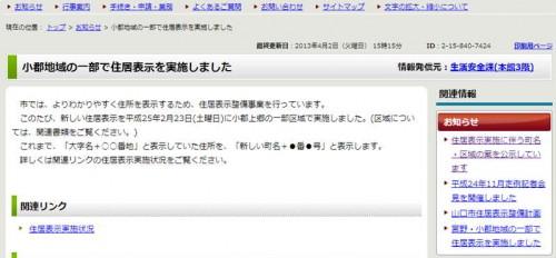 201302山口県山口市住居表示住所変更の案内
