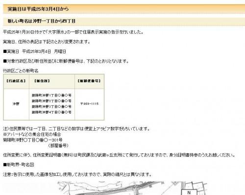 2013年03月熊本県菊池郡菊陽町住居表示住所変更の案内